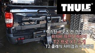 [THULE] 렉스턴 스포츠 칸 툴레 신형 9034 X…