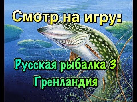 Смотр на игру: Русская рыбалка 3 Гренландия # 2 серия.
