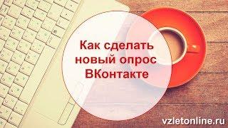 ►►Как сделать новый опрос ВКонтакте