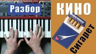 Кино (В. Цой) - Пачка сигарет - разбор на пианино | кавер - Уроки фортепиано
