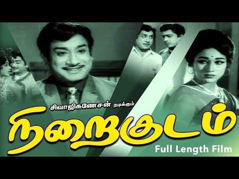 Nirai Kudam | Sivaji Ganesan, Vanisri | Tamil Superhit Movie HD