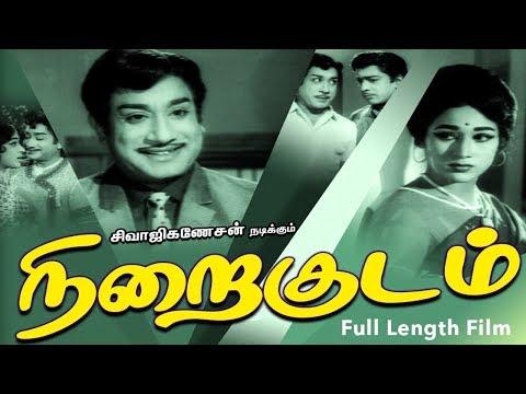 Nirai Kudam | Sivaji Ganesan, Vanisri | Tamil Superhit Movie HD