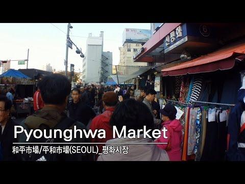 [Korea Street View]  Pyounghwa Market/和平市場/平和市場(SEOUL)_평화시장