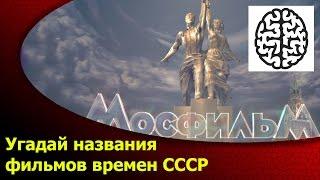Угадай названия фильмов времен СССР