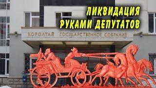 'Открытая Политика'. Выпуск - 64. 'Курултай: ликвидация руками депутатов'.