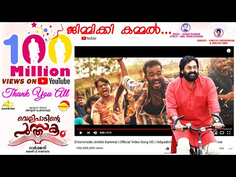 Jimikki Kammal Song Lyrics From Velipadinte Pusthakam