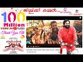 Download Entammede Jimikki Kammal | Official  Song HD | Velipadinte Pusthakam | Mohanlal | Lal Jose MP3 song and Music Video