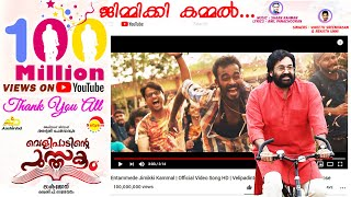 Entammede Jimikki Kammal Official Video Song HD Velipadinte Pusthakam