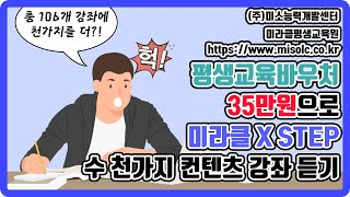 [미라클 X STEP] 평생교육 바우처 35만원으로  …