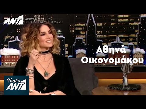 The 2Night Show - Αθηνά Οικονομάκου  | The 2Night Show - Athina Oikonomakou - 21/1/2017