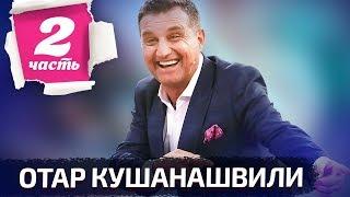 Кушанашвили #2 — про Дудя, Бузову и Соловьева