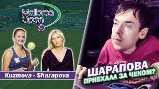 WTA Mallorca. Kuzmova - Sharapova | Шарапова приехала за чеком?