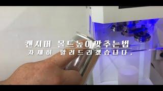 N캔시머 리프트 높이 조절 하는 방법