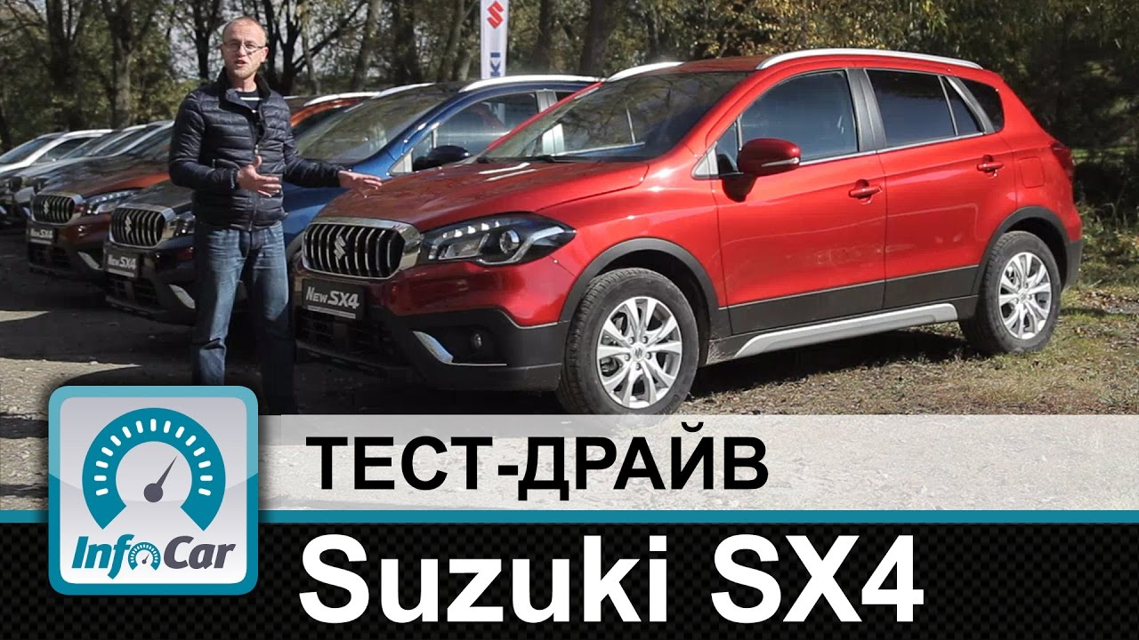 Suzuki SX4 2016 - тест-драйв InfoCar.ua (Сузуки СХ4)