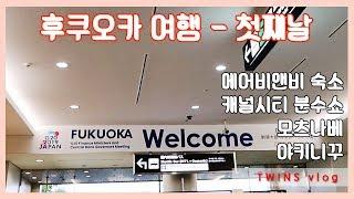 후쿠오카여행 브이로그 첫째날. 제주항공초특가/ 캐널시티…