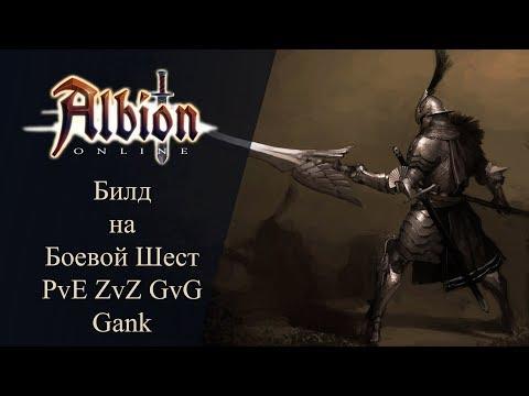 Albion Online : Билды на шест PvE / ZvZ / GvG / Gank