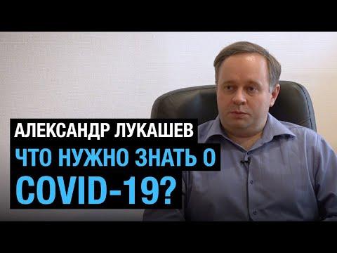 «Что нужно знать о COVID-19». Александр Лукашев