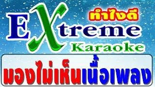 อัพเดทเพลง เพิ่มเพลงคาราโอเกะ Extreme karaoke 2020 ฟรี ล่าสุด แก้ปัญหามองไม่เห็นเนื้อเพลง