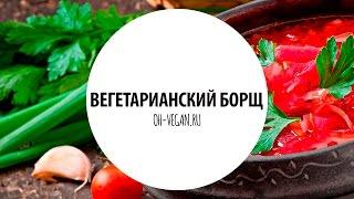 Как приготовить вегетарианский борщ - пошаговый вкусный рецепт!