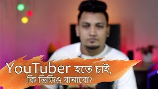 The Easiest Way To Choose #YouTube_Content For You । TechSpider Simon