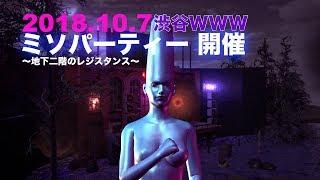 『ミソシタ#22』ミソパーティー開催決定!