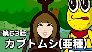第63話「カブトムシ (亜種) 」オシャレになりたい!ピーナッツくん【ショートアニメ】