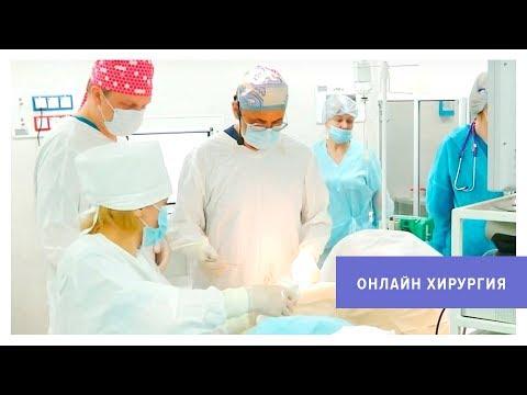 Хирургическая операция в режиме онлайн