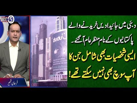 The names of Pakistanis who bought properties in Dubai | Neo @ Five