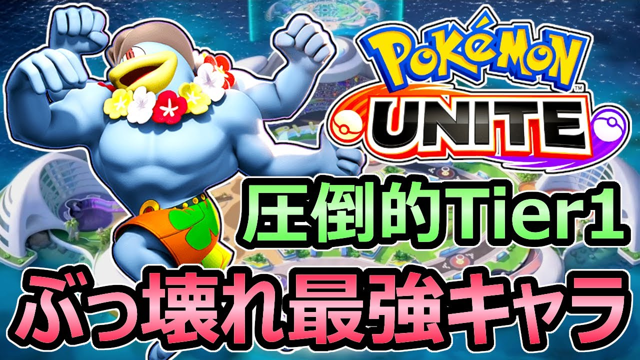 【ポケモンユナイト】圧倒的Tier1 カイリキー ぶっ壊れ最強すぎる キルが稼げる立ち回り【Pokemon Unite】