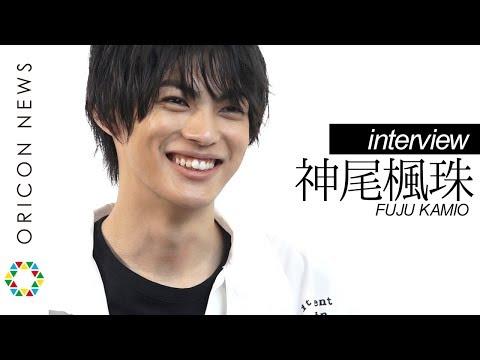 話題のブレイク俳優・神尾楓珠、20歳の素顔は「命知らず」 『3年A組』経て仕事観にも変化