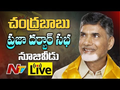 Chandrababu LIVE | Chandrababu Public Meeting At Nuzvid | Elections 2019 | NTV LIVE