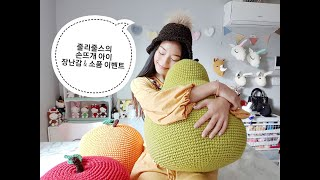 줄리줄스의 손뜨개 아이 장난감 & 소품 : 코바…