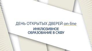 Инклюзивное образование в СКФУ