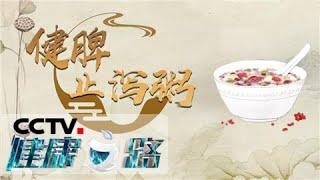 《健康之路》 20200419 敬老孝亲有良方(七)| CCTV科教