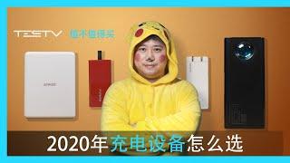 2020年充电设备该怎么选?【值不值得买第433期】