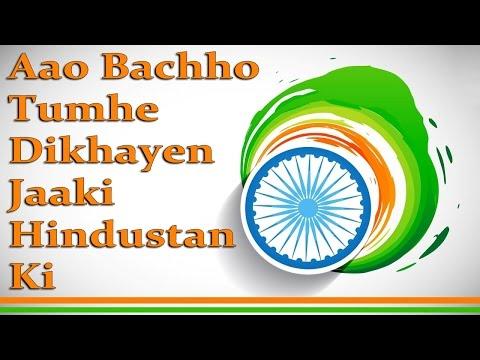Aao Bachho Tumhe Dikhayen Jaaki Hindustan Ki || Patriotic Songs