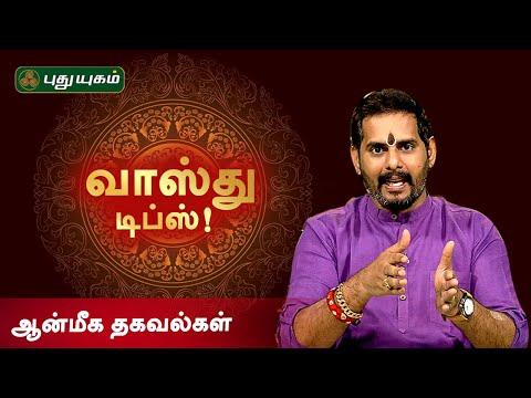 Aanmeega Thagavalgal   வாஸ்து டிப்ஸ்   Vastu Tips   03/09/2019