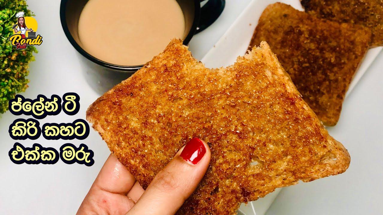 ටී ටයිම් එකට කරස් කරස් ගාලා හැපෙන පැණි පාන් 🤗  Sweet Bread Toast Without Milk   Bread Butter Toast 👏