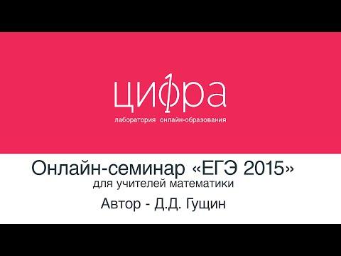 Онлайн-семинар Дмитрия Гущина для учителей математики | ЦИФРА
