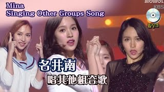 Mina唱其他組合的歌 合集 | 來聽聽天鵝的聲音♥ thumbnail