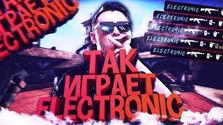 ТАК ИГРАЕТ ПРО | electronic