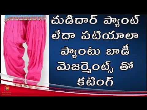 Patiala bottom cutting in Telugu