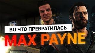 Во что превратилась Max Payne — сравнение первой и третьей частей