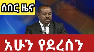 አሁን የደረሰን ሰበር ዜና Latest ethiopian news new today youtube video 2018