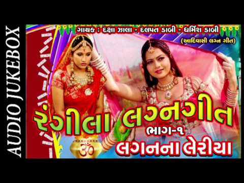 Gujarati LaganGeeto  Best Collection of LagnaGeet  Marriage Songs