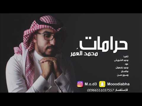 حرامات - محمد العمر