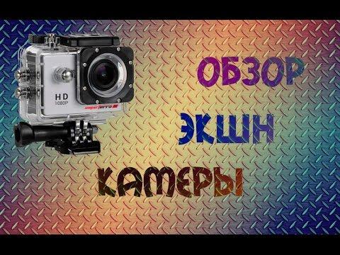 Купить цифровые Экшн-камеры недорого в интернет-магазине М