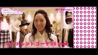 【出演】 モデル:加藤桃子.