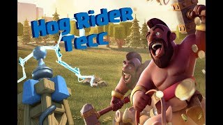 Clash Royale | How to Use: Hog Rider