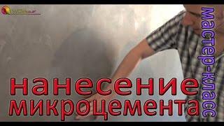 MICROCEMENT ART -НАНЕСЕНИЕ МИКРОЦЕМЕНТА на стены, мастер-класс(, 2015-09-20T14:49:29.000Z)
